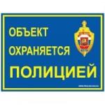 Наклейка 100x75 мм Полиция 150x150 Предупреждающие наклейки