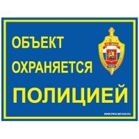 Наклейка 100x75 мм Полиция1 Наклейка  (Полиция)