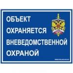 Наклейка 100x75 мм УВО 150x150 Предупреждающие наклейки